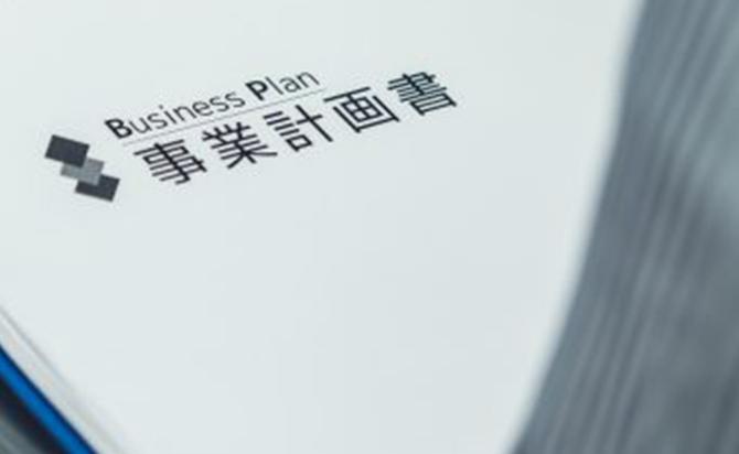 事業計画書から見える「返済能力」