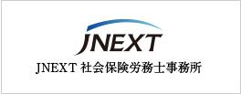 JNEXT社会保険労務士事務所