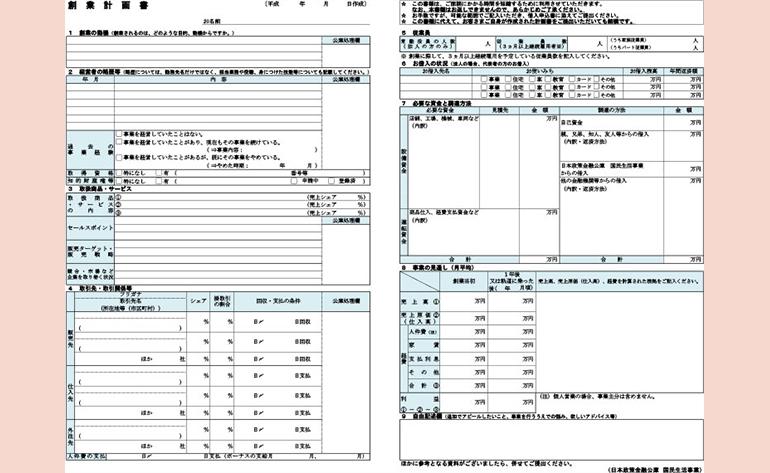 4.主に流し込み作業でOK!日本政策金融公庫の創業計画書の9項目の書き方(記入例付)