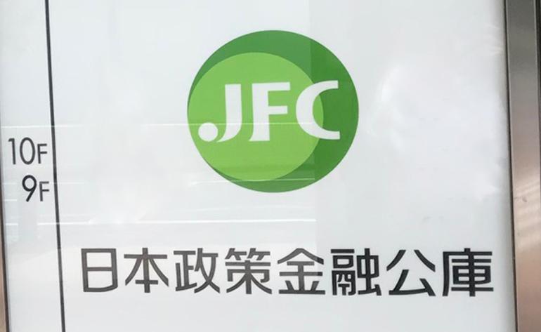 【創業融資を受ける方法①】日本政策金融公庫の新創業融資制度を利用する