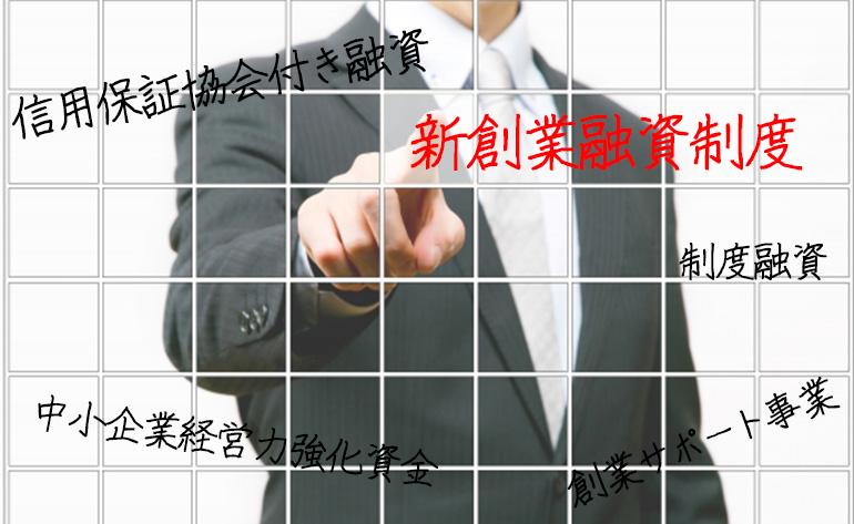2.東京で受けられる5つの創業融資を完全比較