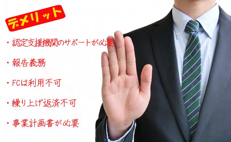 4.中小企業経営力強化資金の5つのデメリット