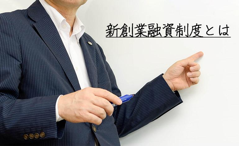 1.日本政策金融公庫の新創業融資制度とは?4つのポイントで徹底解説