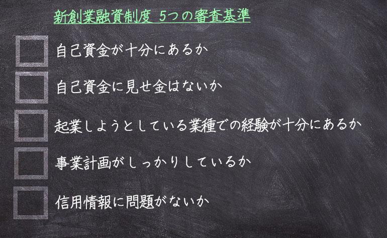 5.日本政策金融公庫の担当者はココを見ている!5つの審査基準