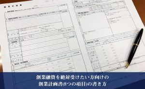 創業計画書